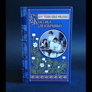Авторский коллектив - Круг чтения семьи Романовых. Классика для избранных