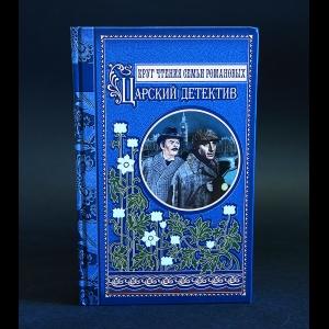 Авторский коллектив - Круг чтения семьи Романовых. Царский детектив