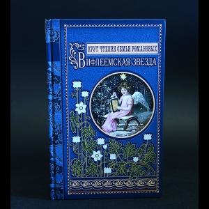 Авторский коллектив - Круг чтения семьи Романовых. Вифлиемская звезда