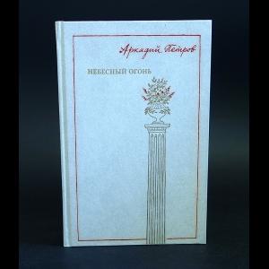 Петров Аркадий - Небесный огонь