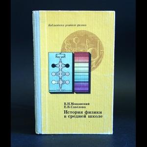 Мощанский В., Савелова Е. - История физики в средней школе