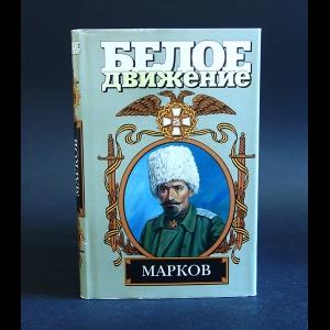 Рынкевич Владимир - Марков. Наука умирать