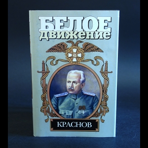 Тумасов Борис - Краснов. Не введи во искушение