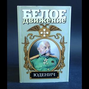 Шишов А. - Генерал Юденич