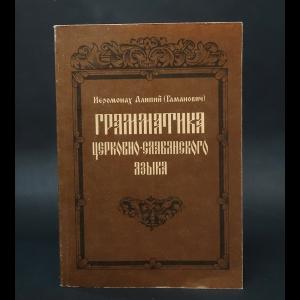 Иеромонах Алипий (Гаманович) - Грамматика церковно-славянского языка