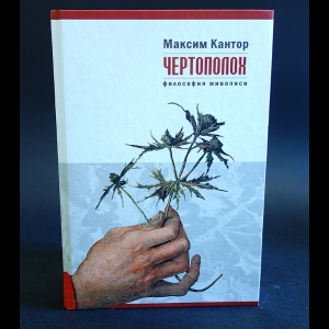 Кантор Максим - Чертополох. Философия живописи