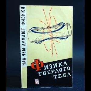 Авторский коллектив - Физика твердого тела. Электронные свойства твердых тел. Над чем думают физики. Выпуск 8