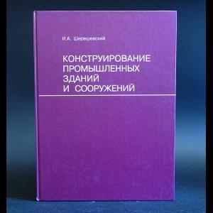 Шерешевский И.А. - Конструирование промышленных зданий и сооружений