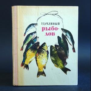Авторский коллектив - Удачливый рыболов
