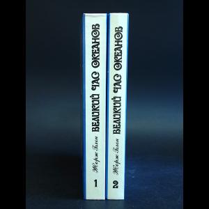 Блон Жорж - Великий час океанов (комплект из 2 книг)