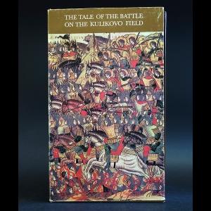Авторский коллектив - Повесть о Куликовской битве. Из Лицевого летописного свода XVI века