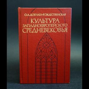 Добиаш-Рождественская О.А. - Культура западноевропейского Средневековья