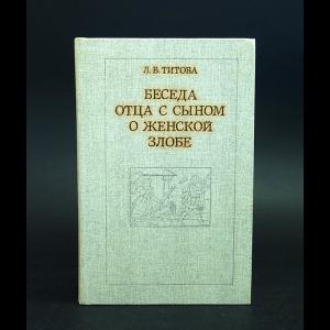 Титова Л.В. - Беседа отца с сыном о женской злобе