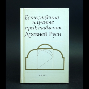 Авторский коллектив - Естественнонаучные представления Древней Руси