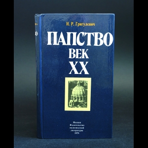 Григулевич И.Р. - Папство век XX