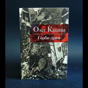 Кашин Олег - Горби-дрим