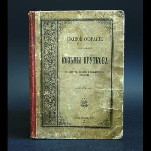 Прутков Козьма - Полное собрание сочинений Козьмы Пруткова
