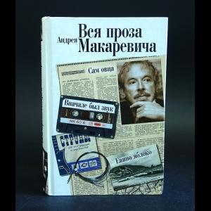 Макаревич Андрей - Вся проза Андрея Макаревича