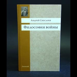 Снесарев Андрей - Философия войны