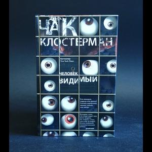 Клостерман Чак - Человек видимый