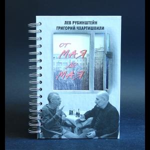 Рубинштейн Лев, Чхартишвили Григорий - От мая до мая