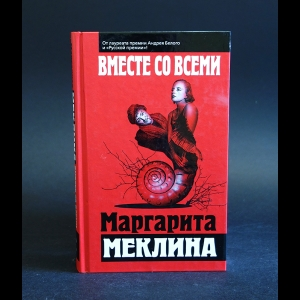 Меклина Маргарита - Вместе со всеми