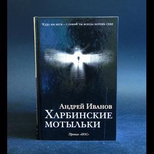 Иванов Андрей - Харбинские мотыльки