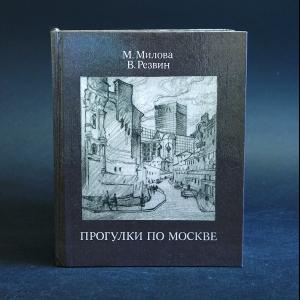 Милова М., Резвин В. - Прогулки по Москве