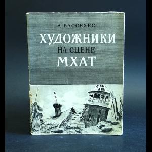 Бассехес А. - Художники на сцене МХАТ
