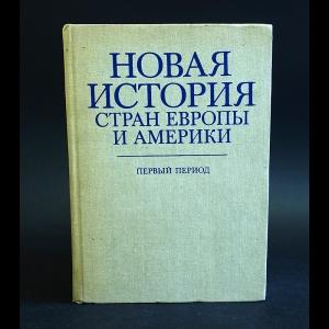Авторский коллектив - Новая история стран Европы и Америки. Первый период