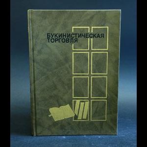 Авторский коллектив - Букинистическая торговля