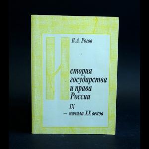 Рогов В.А. - История государства и права России IX - начала XX веков
