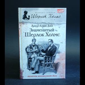 Конан Дойль Артур - Знаменитый Шерлок Холмс