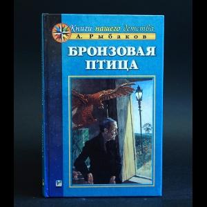 Рыбаков Анатолий - Бронзовая птица