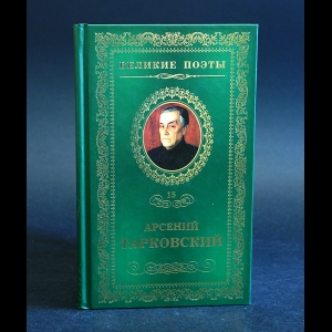 Тарковский Арсений - Книга травы