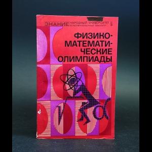 Авторский коллектив - Физико-математические олимпиады