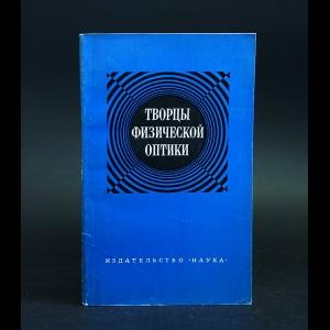 Авторский коллектив - Творцы физической оптики