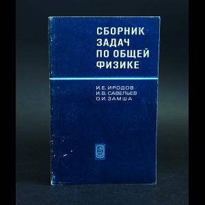 Иродов И.Е., Савельев И.В., Замша О.И. - Сборник задач по общей физике