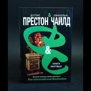 Престон Дуглас, Чайлд Линкольн - Книга мертвых