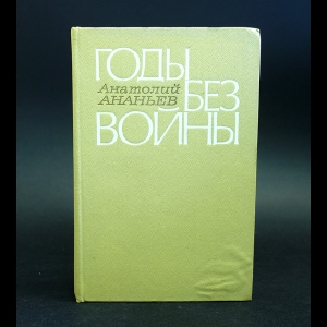 Ананьев Анатолий - Годы без войны
