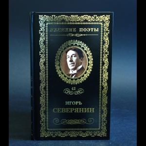 Северянин Игорь - Сирень моей весны
