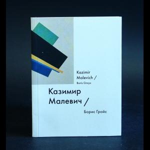 Гройс Борис - Казимир Малевич. Kazimir Malevich