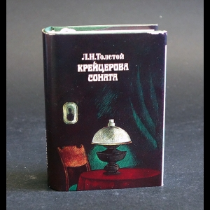 Толстой Лев Николаевич - Крейцерова соната
