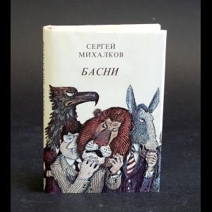 Михалков Сергей - Сергей Михалков. Басни