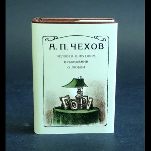 Чехов А.П. - Человек в футляре. Крыжовник. О любви.