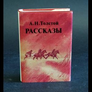 Толстой Алексей Николаевич - А.Н.Толстой Рассказы