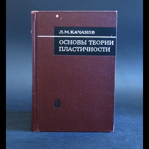 Качанов Л.М. - Основы теории пластичности