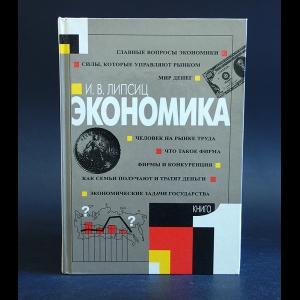 Липсиц И.В. - Экономика