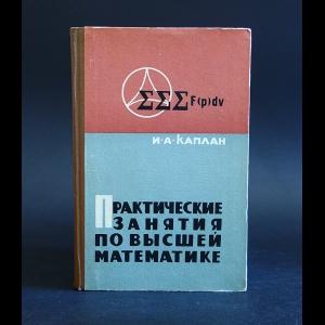 Каплан И.А. - Практические занятия по высшей математике. Часть 4