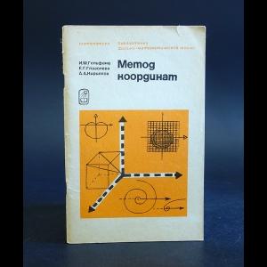 Гельфанд И.М., Глаголева Е.Г., Кириллов А.А. - Метод координат